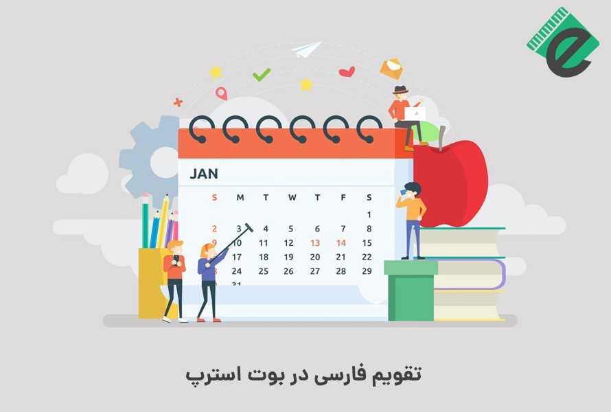 تقویم فارسی بوت استرپ